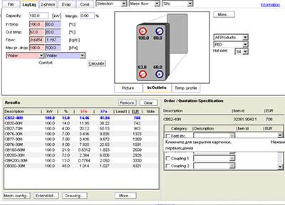 Программа расчета теплообменник пластинчатый изготовитель теплообменников